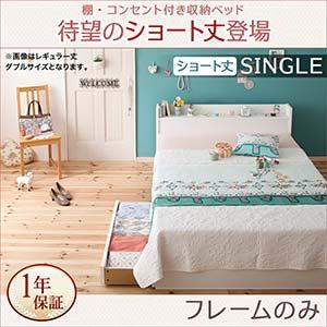 コンセント付き 棚付き 収納付きベッド シングル Fleur フルール ショート丈 フレームのみ シングルサイズ ベッド 収納ベッド 宮棚付き ベット ベッド下収納 ショート丈ベッド ワンルーム 子供用ヘッド女子用ベッド 一人暮らし 省スペース