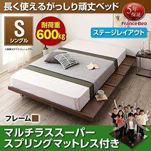 すのこベッド 頑丈デザイン RinForza リンフォルツァ マルチラススーパースプリングマットレス付き ステージレイアウト シングル フロアベッド ローベッド シングルサイズ べット コンパクト 木製 ローベット すのこベット フレーム幅120 (代引不可)(NP後払不可)