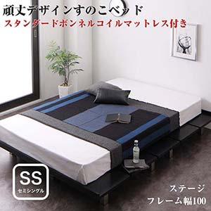 すのこベッド 頑丈デザイン T-BOARD ティーボード スタンダードボンネルコイルマットレス付き ステージレイアウト セミシングル ローベッド べット ローデザイン コンパクト ローベット 木製 すのこベット 低いベッド シンプル スチール脚