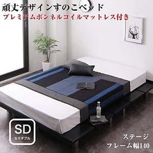 すのこベッド 頑丈デザイン T-BOARD ティーボード プレミアムボンネルコイルマットレス付き ステージレイアウト セミダブル ローベッド べット ローデザイン コンパクト ローベット 木製 すのこベット 低いベッド すのこ仕様 スチール脚 (代引不可)(NP後払不可)