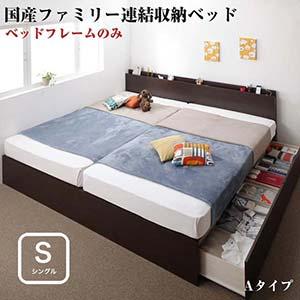 お客様組立 壁付けできる 国産 ファミリー 連結 収納ベッド Tenerezza テネレッツァ ベッドフレームのみ Aタイプ シングルサイズ(代引不可)(NP後払不可)