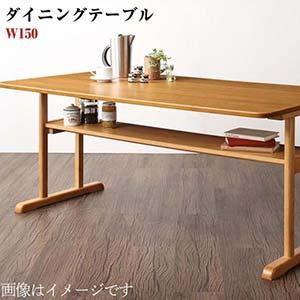 ファミリー向け 棚付き ダイニング Colta コルタ ダイニングテーブル W150 食卓