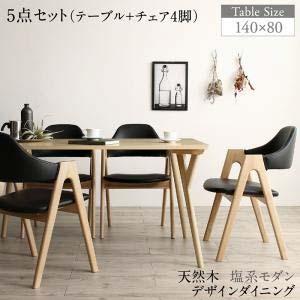 天然木 塩系 モダンデザイン リビングダイニングセット NOJO ノジョ 5点セット(ダイニングテーブル + ダイニングチェア4脚) W140 食卓セット