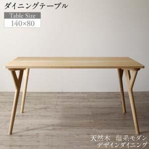 天然木 塩系 モダンデザイン ダイニング NOJO ノジョ ダイニングテーブル W140