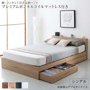 棚付き コンセント付き 引き出し 2杯 収納 ベッド Ever2nd エヴァー セカンド プレミアムボンネルコイルマットレス付き シングルサイズ シングルベッド ベット