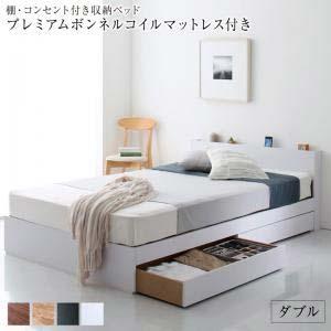 棚付き コンセント付き 引き出し 2杯 収納 ベッド Ever2nd エヴァー セカンド プレミアムボンネルコイルマットレス付き ダブルサイズ ダブルベッド ベット