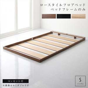 フロアベッド 布団のように使える 棚 コンセント付き ローベッド SKYline B スカイ・ライン ベータ ベッドフレームのみ シングルサイズ シングルベッド ベット