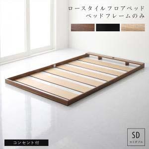 フロアベッド 布団のように使える 棚 コンセント付き ローベッド SKYline B スカイ・ライン ベータ ベッドフレームのみ セミダブルサイズ セミダブルベッド ベット