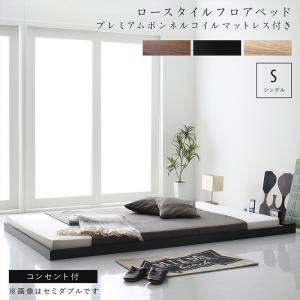 フロアベッド 布団のように使える 棚 コンセント付き ローベッド SKYline B スカイ・ライン ベータ プレミアムボンネルコイルマットレス付き シングルサイズ シングルベッド ベット