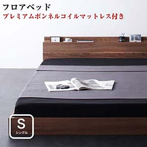 マットレス付き シングルベッド 棚付き コンセント付き フロアベッド ローベッド W.coRe ダブルコア プレミアムボンネルコイルマットレス付き シングルサイズ シングルベット ベッドフレーム
