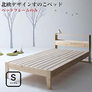 ベッド シングル シングルベッド 北欧ベッド すのこベッド コンセント付き 【Stogen】 ストーゲン シングルサイズ シングルベット 【ベッドフレームのみ】 (代引不可)(NP後払不可)