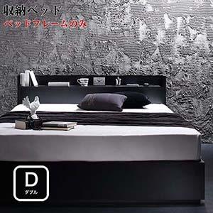 収納付き ダブルベッド コンセント付き VEGA ヴェガ フレームのみ ダブルサイズ ダブルベット 棚 コンセント付き収納ベッド フロアベット 引き出し 収納機能付ベッド 棚 寝室 ホワイト ブラック デザイン オシャレ(代引不可)(NP後払不可)