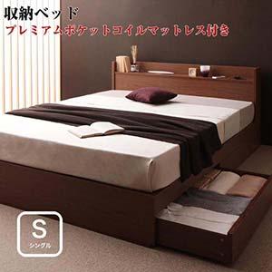 ベッド シングル マットレス付き シングルベッド 棚付き コンセント付き 収納機能付き 収納ベッド 【S.leep】 エス・リープ 【プレミアムポケットコイルマットレス付き】 シングルサイズ シングルベット