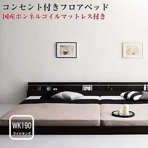 連結ベッド マットレス付き ローベッド フロアベッド 照明付き コンセント付き 【Joint Wide】【日本製ボンネルコイルマットレス付き】 ワイドK190 キングサイズ 親子 4人 ファミリー 家族 大きいベッド 分割 子供と一緒に寝る ベット 寝室 (代引不可)(NP後払不可)