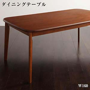 【DARNEY】ダーニー ダイニング テーブル(W160cm) センターテーブル ダイニングテーブル リビングテーブル 四角 四角テーブル テーブル シンプル テーブル単品 ダイニング 多目的テーブル リビング 家族 レトロスタイル ファミリー 人気(NP後払不可)