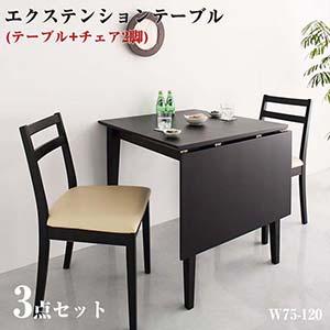 ダイニング エクステンションテーブル Swallow スワロー Sサイズ 3点セット (テーブル+チェア2脚) 幅75~120 2~4人用 ダイニングセット リビングセット リビングテーブル ダイニングテーブルセット ダイニング 木製 椅子 チェア 伸縮式 テーブル