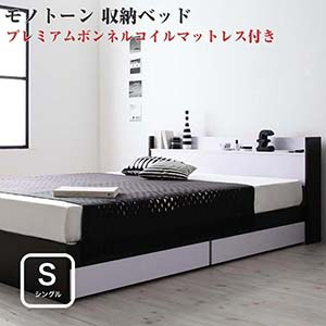 コンセント付き 棚付き 収納ベッド MONO-BED モノ・ベッド プレミアムボンネルコイルマットレス付き シングル 幅104cm 収納付 コンセント付 ベット シングルベッド ベッド ボンネルコイル おすすめ 木製ベッド 硬め 寝具 マットレス ハード 一人暮らし