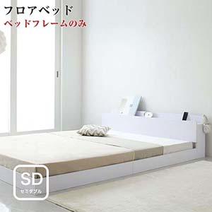 コンセント付き 棚付き フロアベッド IDEAL アイディール フレームのみ ベッド ベット bed 木製ベッド セミダブルベッド 宮付き セミダブル 宮棚 ロースタイル ロータイプ ローベッド ホワイト 低いベッド フロアベット 棚 1人暮らし 一人用 白