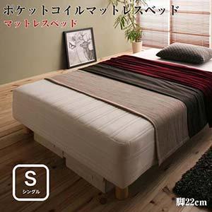 国産ポケットコイルマットレスベッド Waza ワザ 脚付きマットレスベッド やわらかめ:線径1.6mm シングルサイズ 脚22cm シングルベッド ベット(代引不可)