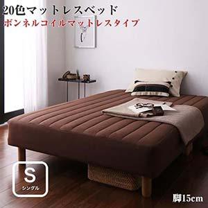 シングルベッド 新・色・寝心地が選べる 20色カバーリングボンネルコイルマットレスベッド 脚15cm シングルサイズ シングルベット マットレス付き 脚付きマットレスベッド 分割 脚付マット 脚付マットレスベッド 脚付マット 省スペース