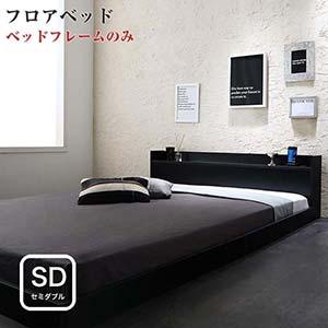 コンセント付き 棚 フロアベッド Geluk ヘルック フレームのみ セミダブル ベッドフレーム セミダブルベッド サイズ ベット フロアベッド ベッド ロータイプベッド ロー 低い 木製ベッド シンプル 棚付き 一人暮らし 人気ベッド ヘッドボード