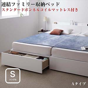 収納ベッド 連結ベッド ファミリー 分割ベッド Weitblick ヴァイトブリック スタンダードボンネルコイルマットレス付き Aタイプ シングル(代引不可)
