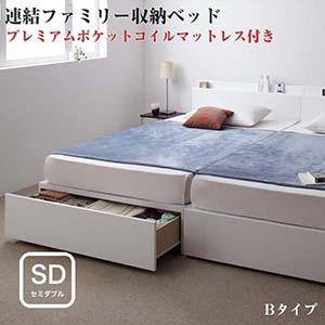 収納ベッド 連結ベッド ファミリー 分割ベッド Weitblick ヴァイトブリック プレミアムポケットコイルマットレス付き Bタイプ セミダブル