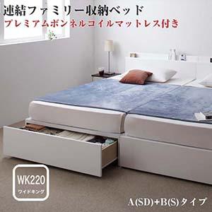 収納ベッド 連結ベッド ファミリー 分割ベッド Weitblick ヴァイトブリック プレミアムボンネルコイルマットレス付き A(SD)+B(S)タイプ ワイドK220(代引不可)
