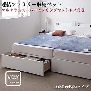 収納ベッド 連結ベッド ファミリー 分割ベッド Weitblick ヴァイトブリック マルチラススーパースプリングマットレス付き A(SD)+B(S)タイプ ワイドK220(代引不可)