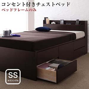 チェストベッド 日本製 セミシングル ベッド収納 Spass シュパース フレームのみ セミシングル ベッド ベット 引き出し 棚付き 収納ベッド 宮付き 大収納 一人暮らし ベッド下収納 コンセント付き ワンルーム 収納 ボックス構造 引出し収納 (代引不可)
