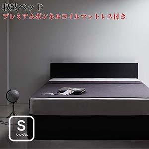 ベッド シングル マットレス付き シングルベッド 引き出し付きベッド シンプルベッド 収納ベッド 収納付きベッド 【ZWART】 ゼワート 【プレミアムボンネルコイルマットレス付き】 シングルサイズ シングルベット