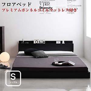 マットレス付き シングルベッド 棚付き コンセント付き フロアベッド ローベッド Verhill ヴェーヒル プレミアムボンネルコイルマットレス付き シングルサイズ シングルベット ブラック ベッドフレーム ホワイト 黒 白