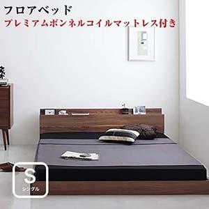 マットレス付き シングルベッド 棚付き コンセント付き フロアベッド ローベッド mon ange モナンジェ プレミアムボンネルコイルマットレス付き シングルサイズ フレーム シングルベット 木製ベッド シンプル デザイン
