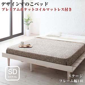 Resty リスティー ポケットコイルマットレス:ハード付き:幅120cm:ナローステージレイアウト フレーム:ダブル マットレス:セミダブル ベッド ベット マットレス付き 木製ベッド シンプル ローベッド すのこ 低いベッド フロアベット (代引不可)(NP後払不可)
