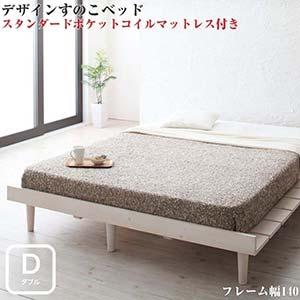 Resty すのこベッド リスティー ポケットコイルマットレス:レギュラー付き:幅140cm:フルレイアウト フレーム:ダブル マットレス:ダブル ベッド ベット マットレス付き 木製ベッド シンプル ローベッド すのこ 低いベッド フロアベット (代引不可)(NP後払不可)