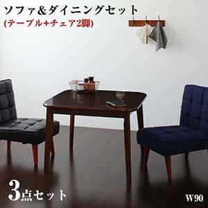 DARVY ソファダイニングセット ダーヴィ 3点セット Aタイプ (テーブル幅90cm+チェア×2脚) 2人掛け 2人用 ダイニングテーブル ダイニングテーブルセット ダイニングチェアー チェア 3点セット 椅子 食堂椅子 木製 いす ソファ 食卓チェア イス 肘なし
