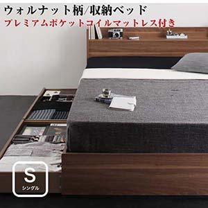 ベッド シングル マットレス付き シングルベッド 引き出し付きベッド 棚付き コンセント付き 収納ベッド 【Espelho】 エスペリオ 【プレミアムポケットコイルマットレス付き】 シングルサイズ シングルベット