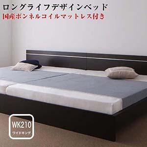 Vermogen ずっと使えるロングライフデザインベッド フェアメーゲン 捧呈 日本製ボンネルコイルマットレス付き ワイドK210 代引不可 NP後払不可 爆安