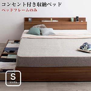 シングルベッド 収納ベッド 照明付き コンセント付き Crest fort クレストフォート フレームのみ シングル シングルベット 棚付き収納ベッド 引き出し付きベッド 収納付きベッド 宮付き収納ベッド 一人暮らし ベッド ベッド 収納 ライト付きベッド