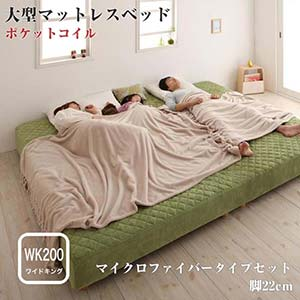 家族を繋ぐ大型マットレスベッド ELAMS エラムス ポケットコイル マイクロファイバータイプセット ワイドK200 脚22cm
