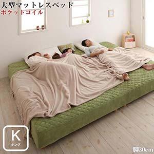 家族を繋ぐ大型マットレスベッド【ELAMS】エラムス ポケットコイル マイクロファイバータイプセット 脚30 キング