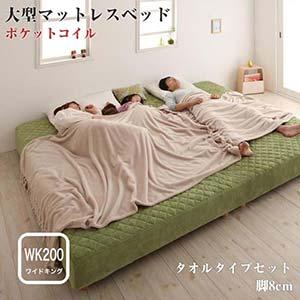 家族を繋ぐ大型マットレスベッド ELAMS エラムス ポケットコイル タオルタイプセット ワイドK200 脚8cm