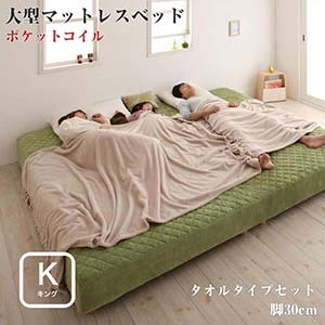 家族を繋ぐ大型マットレスベッド【ELAMS】エラムス ポケットコイル タオルタイプセット 脚30 キング