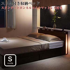 ベッド シングル マットレス付き シングルベッド 照明付き 収納ベッド 収納付き 収納ベット 【Cozy Moon】 コージームーン 【スタンダードボンネルコイルマットレス付き】 シングルサイズ シングルベット