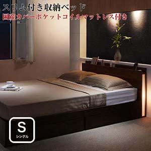 ベッド シングル マットレス付き シングルベッド 照明付き 収納ベッド 収納付き 収納ベット 【Cozy Moon】 コージームーン 【国産カバーポケットコイルマットレス付き】 シングルサイズ シングルベット