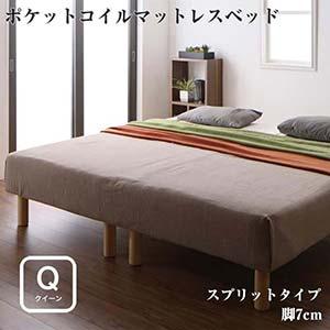 クイーンベッド マットレス付き 日本製 ポケットコイルマットレスベッド MORE モア スプリットタイプ 脚7cm 脚付きマットレスベッド ベット 一体型ベッド 足つきマットレス 脚付マットレス ごろ寝マット ベッド脚付き 脚つき 大型(代引不可)