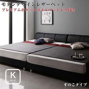 キングベッド マットレス付き レザーベッド WILHELM ヴィルヘルム プレミアムポケットコイルマットレス付き すのこタイプ 合皮レザーベッド 大型ベッド 分割ベッド 連結 すのこベッド ベット 広いベッド 夫婦 子供用