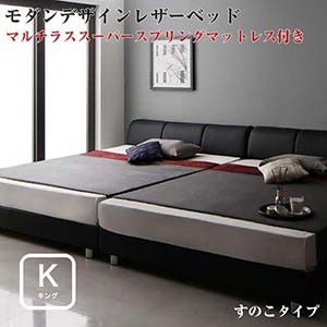 キングベッド マットレス付き レザーベッド WILHELM ヴィルヘルム マルチラススーパースプリングマットレス付き すのこタイプ 合皮レザーベッド 大型ベッド 分割ベッド 連結 すのこベッド ベット 広いベッド 夫婦 子供用(代引不可)