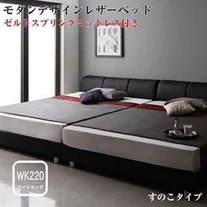 連結ベッド レザーベッド WILHELM ヴィルヘルム ゼルトスプリングマットレス付き ワイドK220 すのこタイプ 幅220 合皮 大型ベッド キングサイズ 親子 4人 ファミリー 家族 大きいベッド 子供と一緒に寝る 分割 ベット 寝室 3人 代引不可