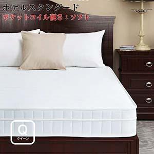 ポケットコイル マットレス クイーン ホテルスタンダード EVA エヴァ ポケットコイル 硬さ:ソフト クイーンサイズ マットレス単品 ベッドマット マット スプリングマット スプリングマットレス 来客用 補助用マットレス 寝具用 床置簡易ベッド